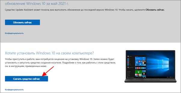 MediaCreationTool на сайте Майкрософт