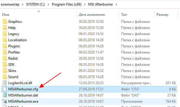 файл MSIAfterburner.cfg в папке с программой