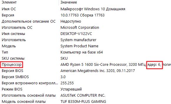 указана модель процессора