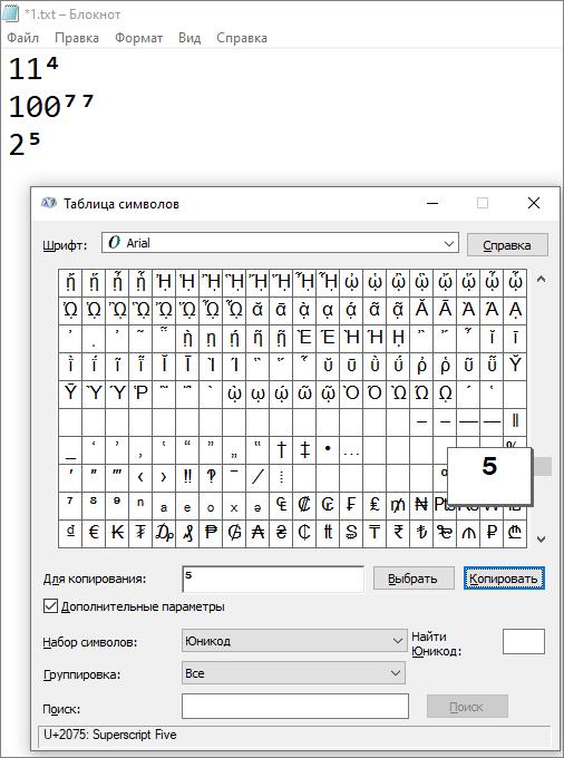 степень в таблице символов
