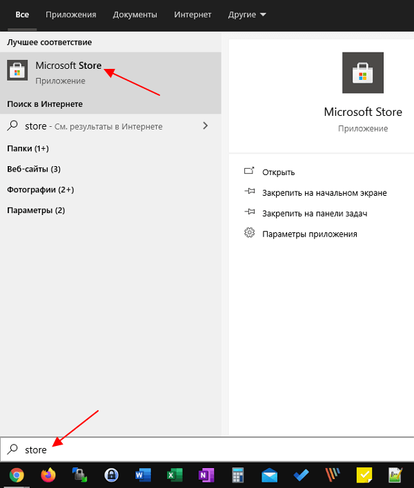 магазин приложений Microsoft Store