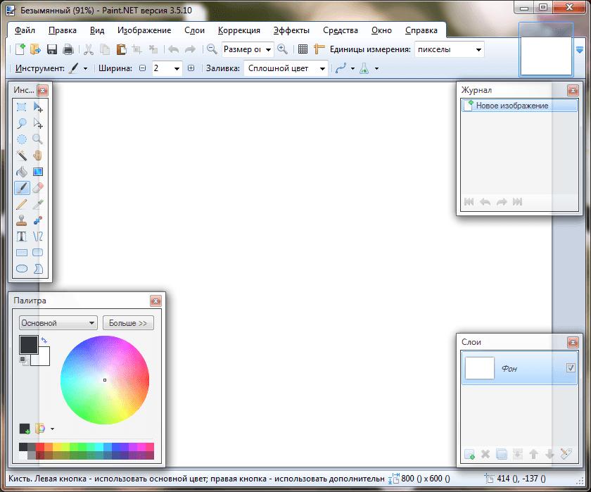 Бесплатный аналог Фотошопа paint.net