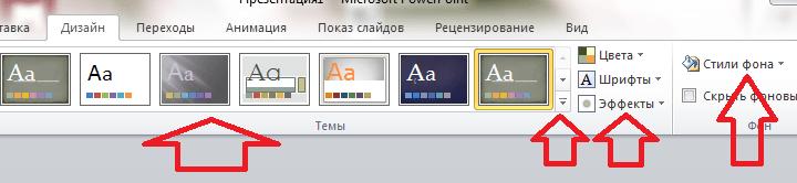 Как сделать презентацию в Power Point, дизайн слайда