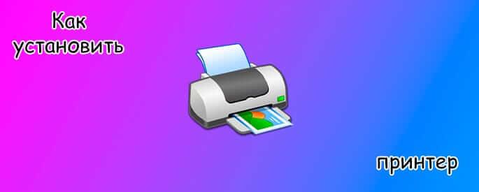 Как установить принтер на компьютер