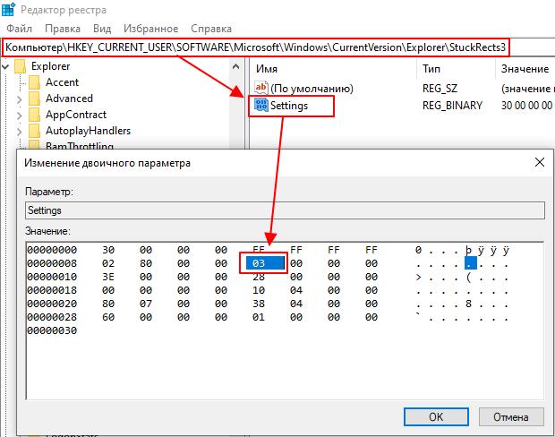 параметр Settings