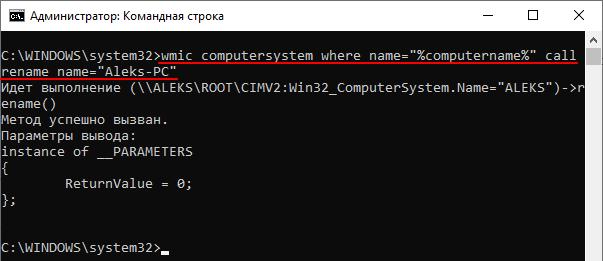 изменение имени компьютера в командной строке