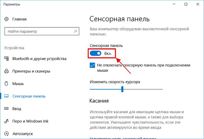 отключаем тачпад в Windows 10