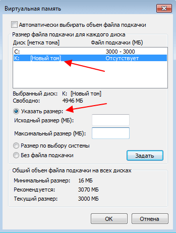 Как увеличить виртуальную память в Windows 7