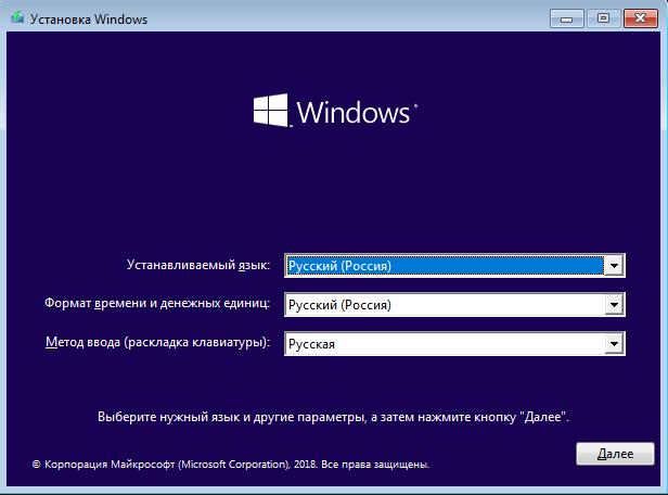 запуск установщика Windows