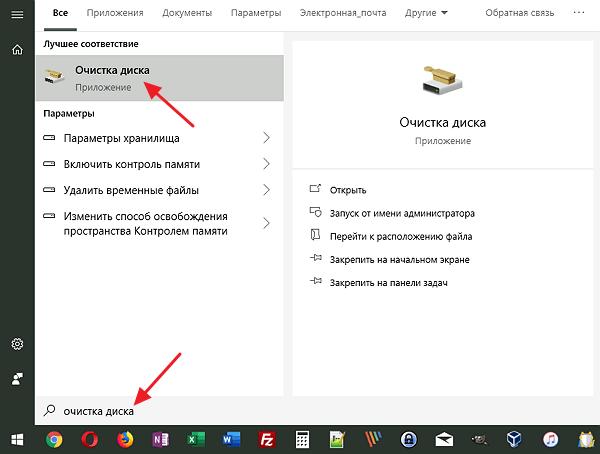 Очистка диска в меню Пуск Windows 10