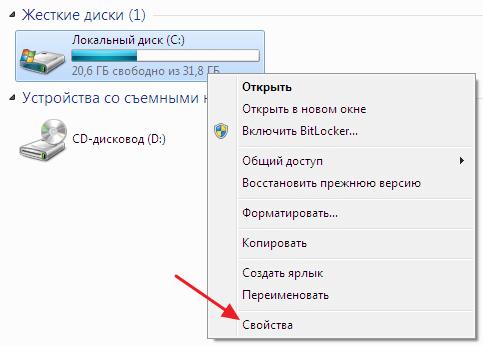 свойства системного диска в окне Компьютер