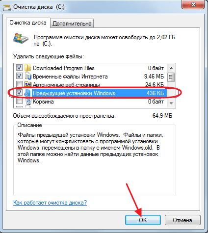 пункт Предыдущие установки Windows