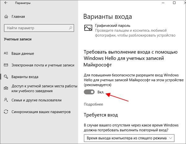 Требовать выполнение входа с помощью Windows Hello