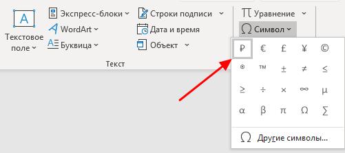 символ рубля в быстром доступе