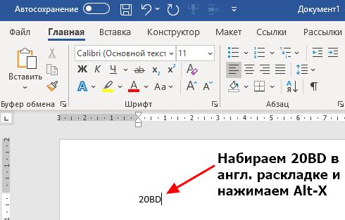 код 20BD и знак рубля